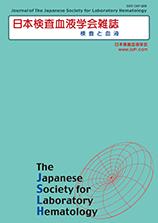 血液 学会 2020 検査 開催概要:第22回日本検査血液学会学術集会